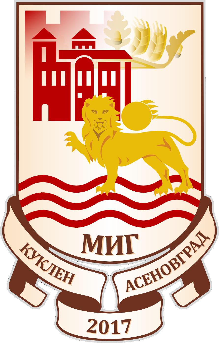 МИГ- КУКЛЕН-АСЕНОВГРАД